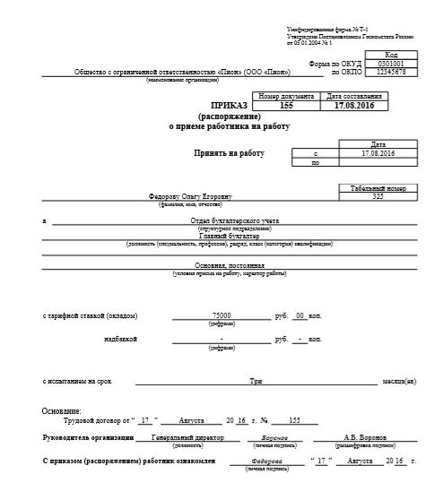 Образец приказа о назначении на должность главного бухгалтера