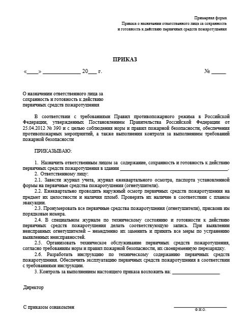 Образец приказа о назначении ответственного за пожарную.