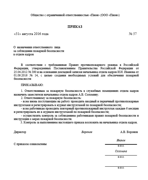 Образец приказа по пожарной безопасности для муниципального предприятия