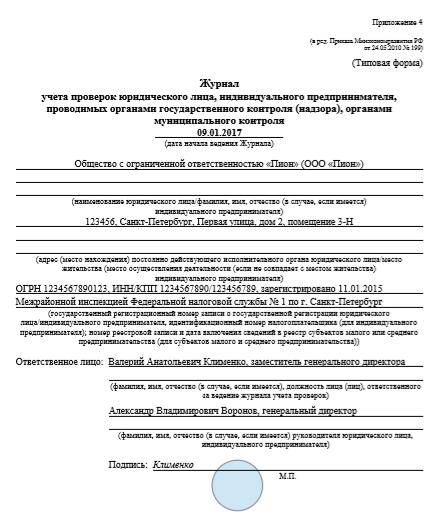 Журнал регистрации проверок в ооо реквизиты госпошлины регистрацию ооо