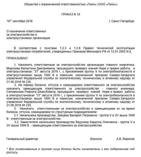 Инструкция на ответственного за электробезопасность электробезопасность группа допуска