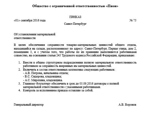 Образец протокола общего собрания учредителей ООО 2018