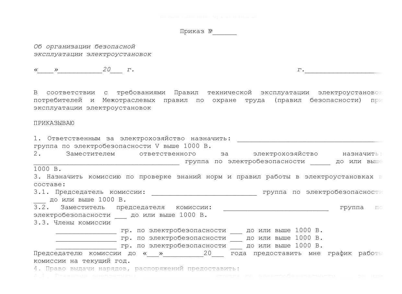 328 приказ электробезопасность переход с 2 группы по электробезопасности на 3 группу по электробезопасности
