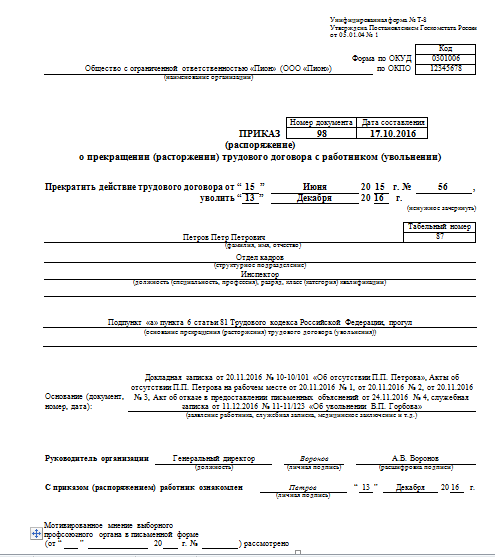 Изображение - Приказ на увольнение за прогулы - образец Uvolnenie_progul