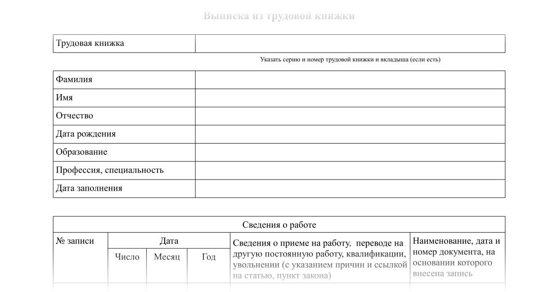 Оформить выписку из трудового договора скачать бланк образец бесплатно