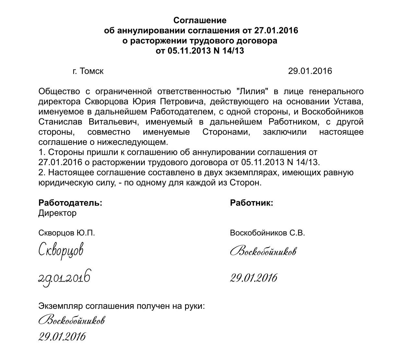 Изображение - Соглашение о расторжении договора трудового dop-sogl-uvol-annulir_01