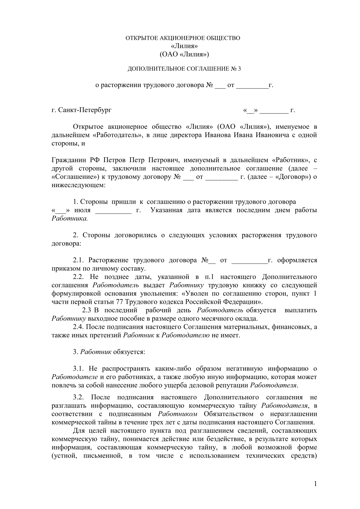Изображение - Соглашение о расторжении договора трудового dop-sogl-uvol_01