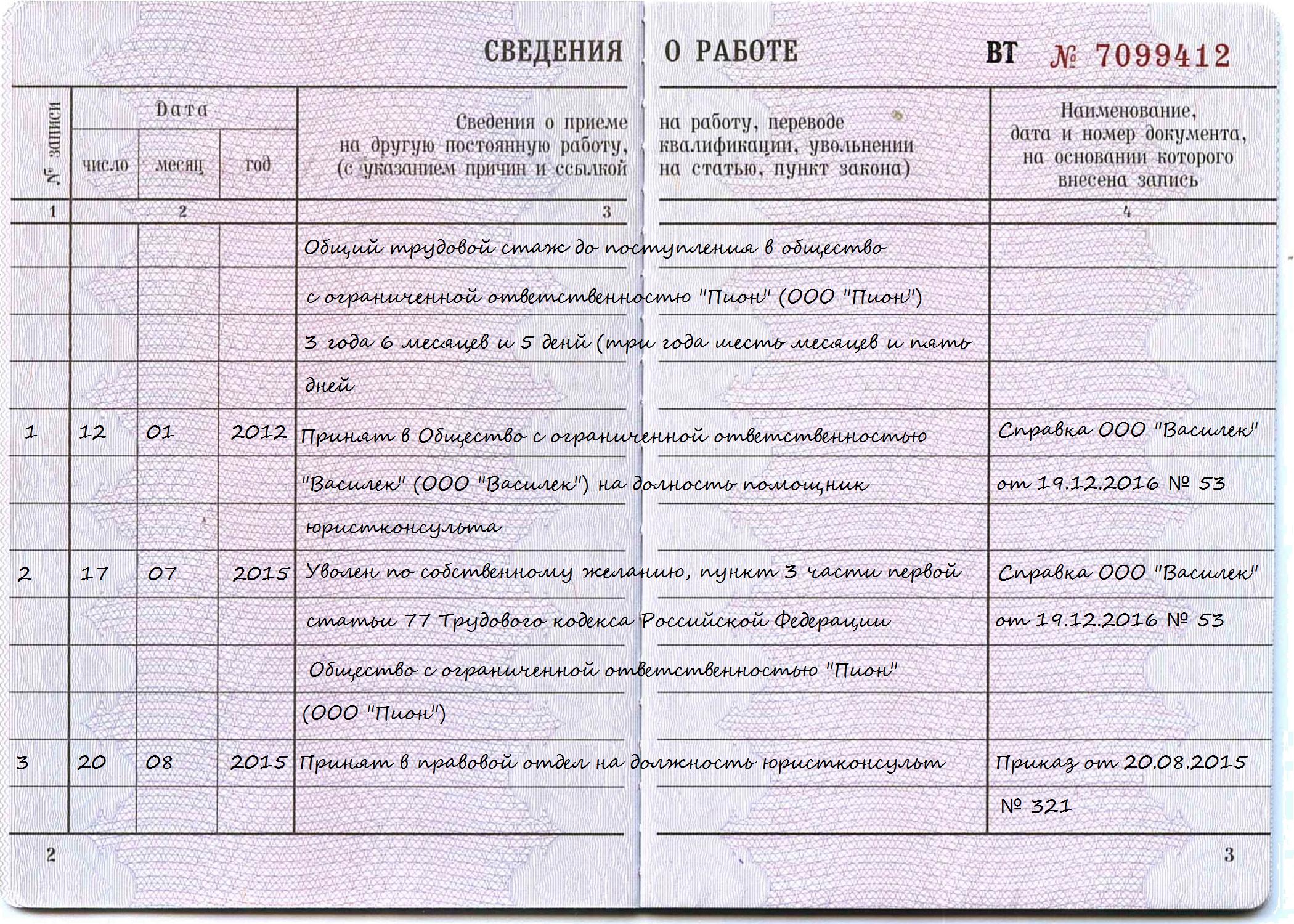 Инструкция по заполнению трудовых книжек дубликатов