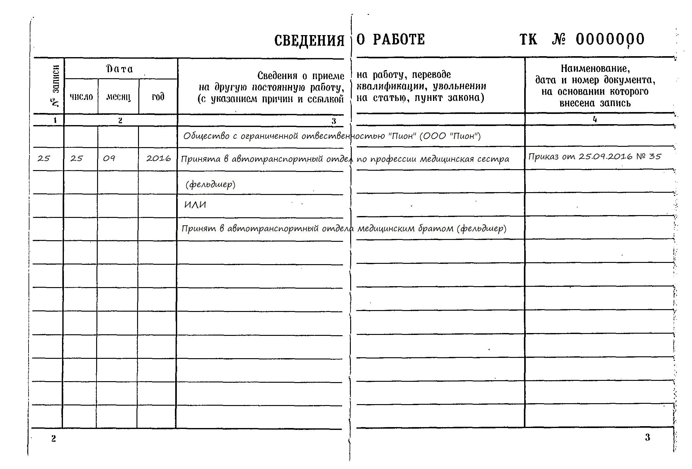 Образец записи в трудовую книжку медицинской сестре временная регистрация в москве