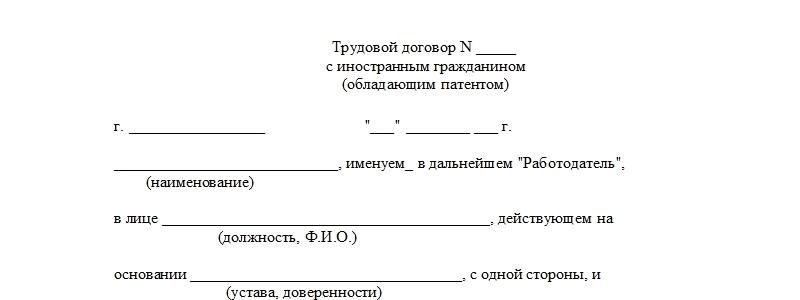 Какой трудовой договор заключается с гражданином киргизии