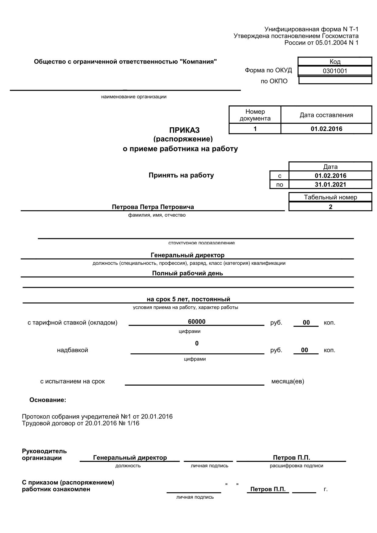 Образец приказа о приеме на работу 2018 | бланк формы т-1.