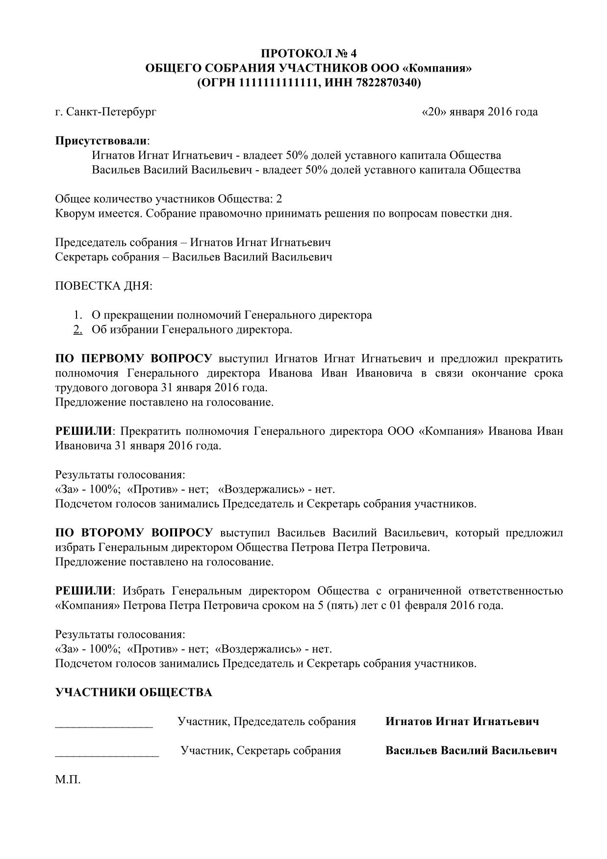 Образец протокола общего собрания участников ООО картинки