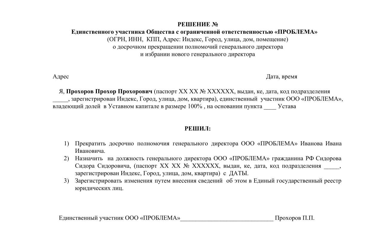 Смена директора ооо документы о регистрации как восстановить декларацию 3 ндфл