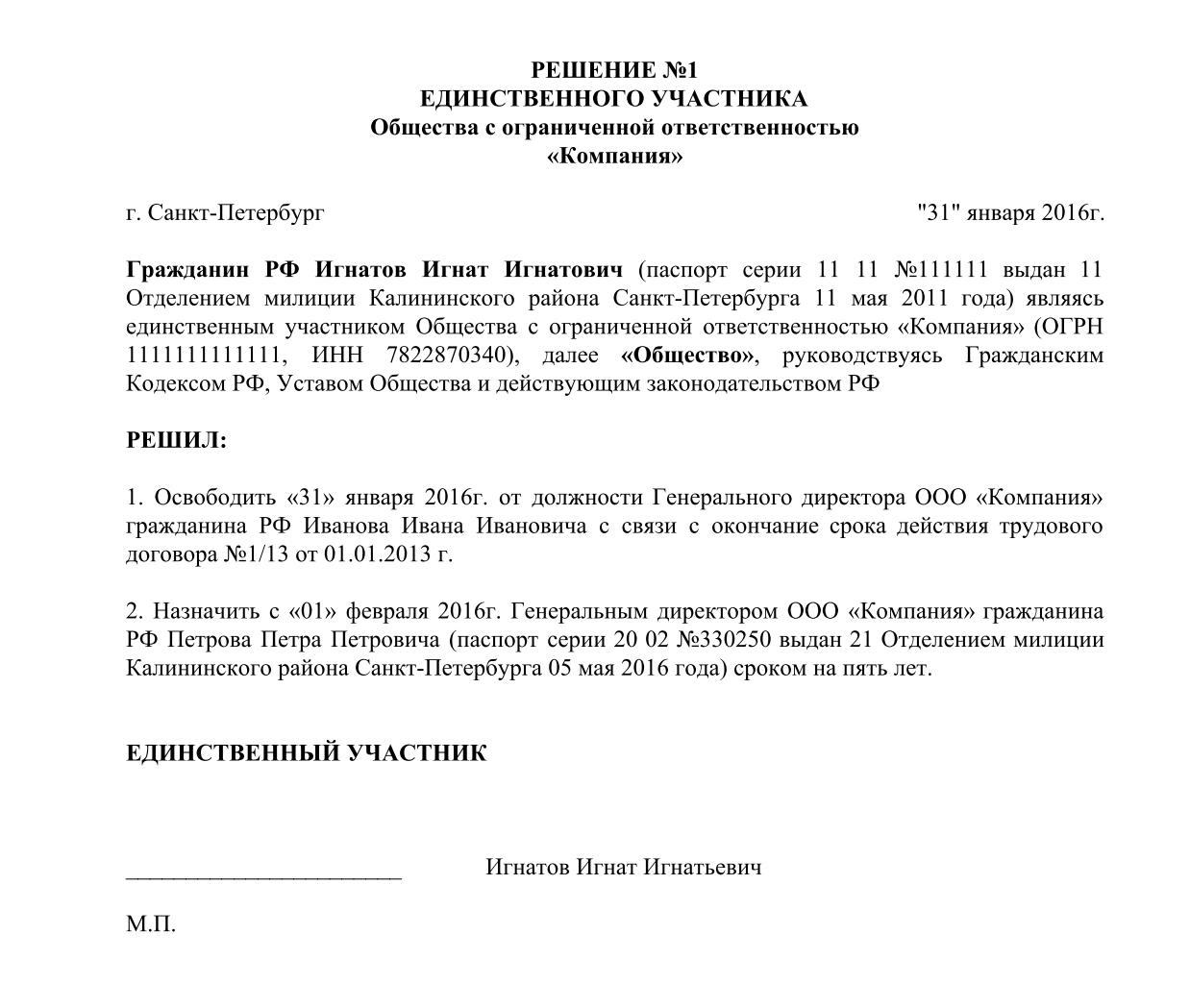 Анкета на гражданина в военкомат приложение 4 к инструкции п 9