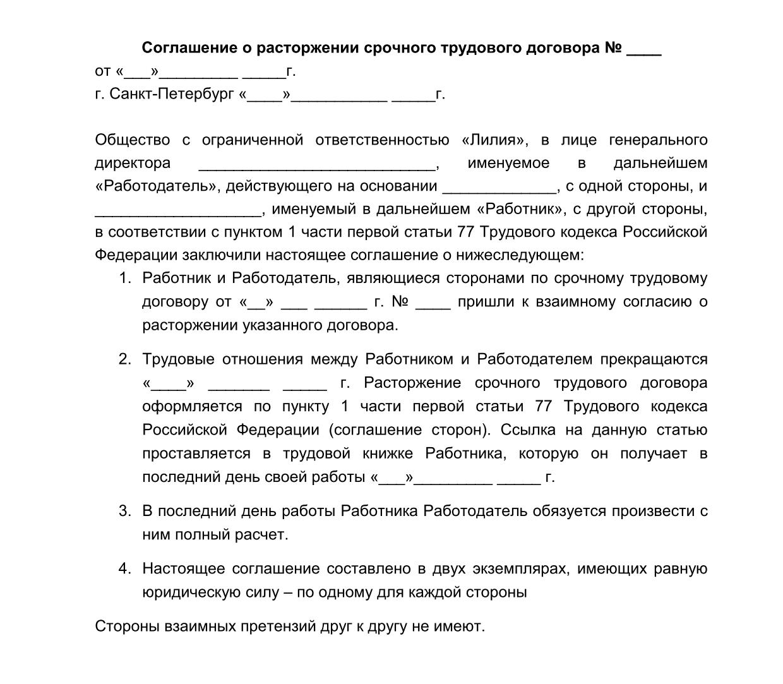 Дополнительное соглашение к трудовому договору о расторжении тк рф статья 59 срочный трудовой договор