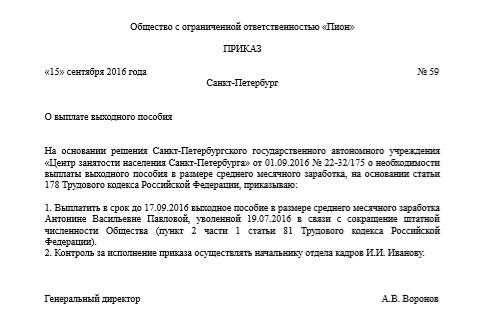приказ о отмене приказа о сокращении штата образец