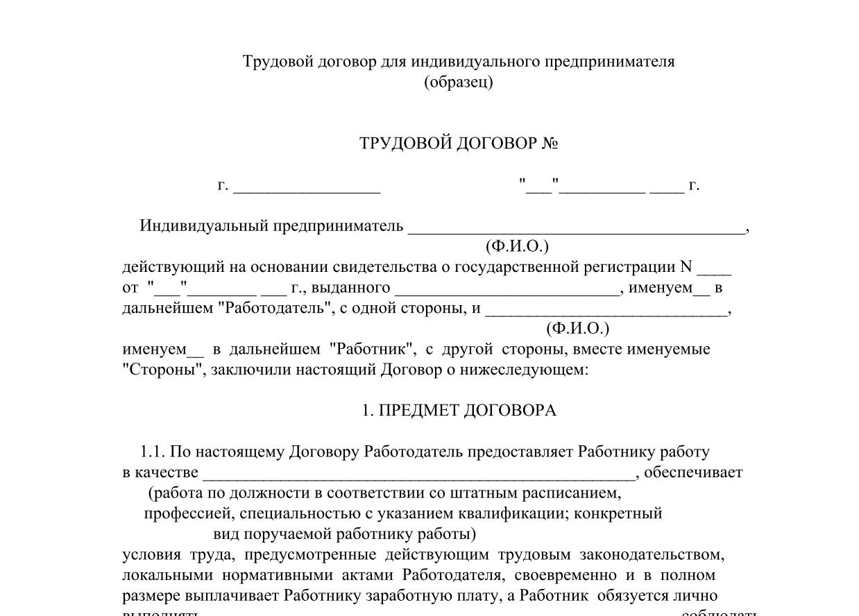 Работники у ип в 2019 регистрация заявление в ифнс о государственной регистрации ип