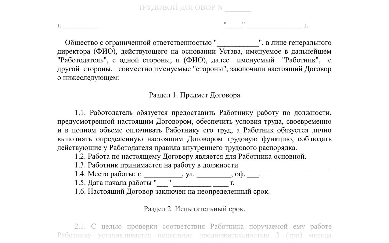 Типовой трудовой договор с материальной ответственностью и испытательным сроком