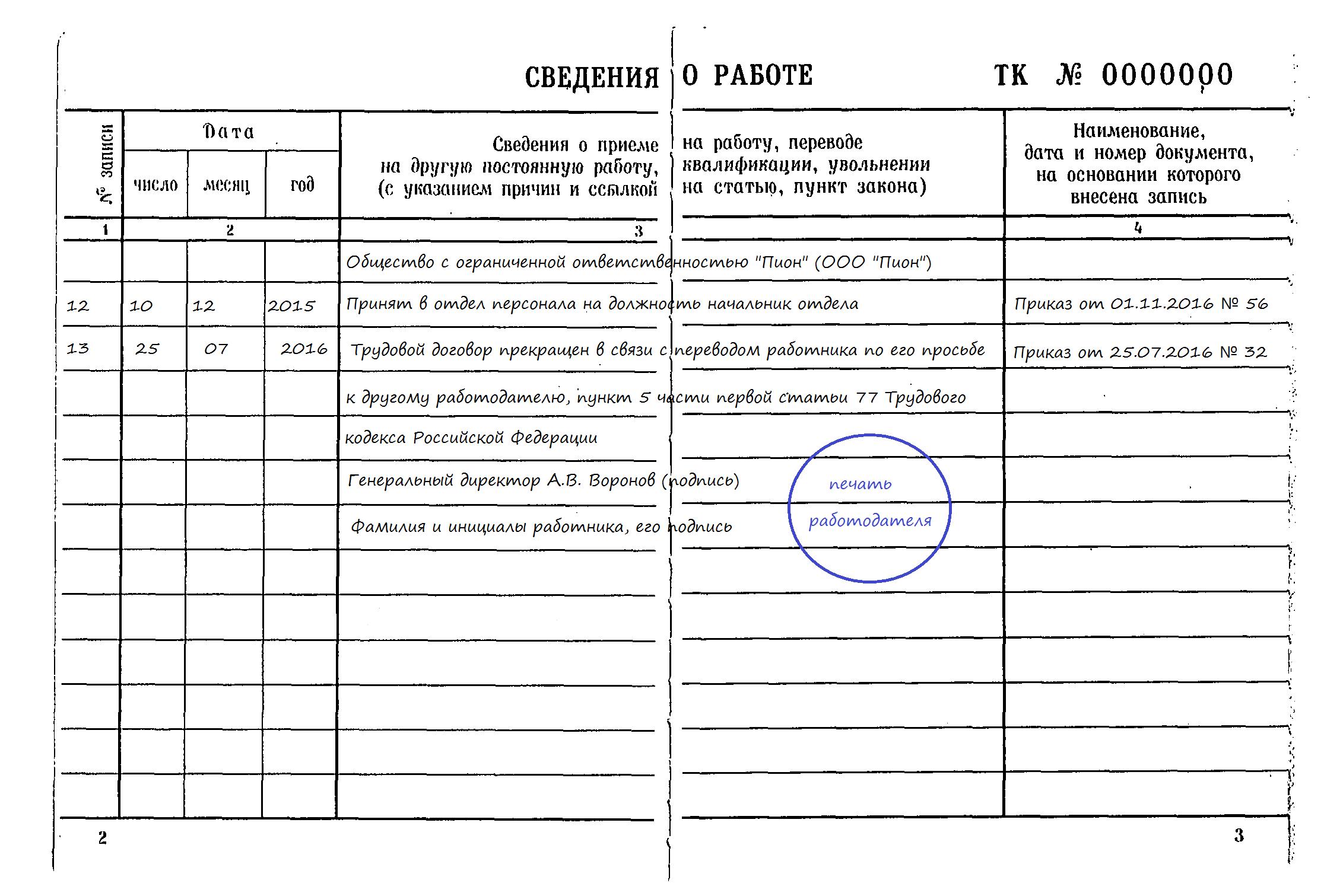 Запись в трудовой книжке об увольнении в порядке перевода
