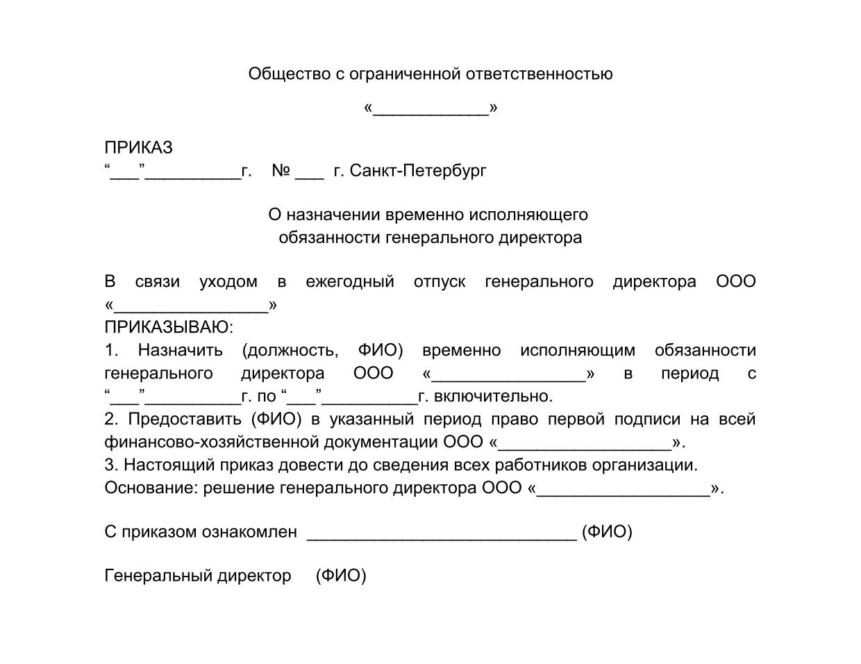 приказы печатать на фирменном бланке