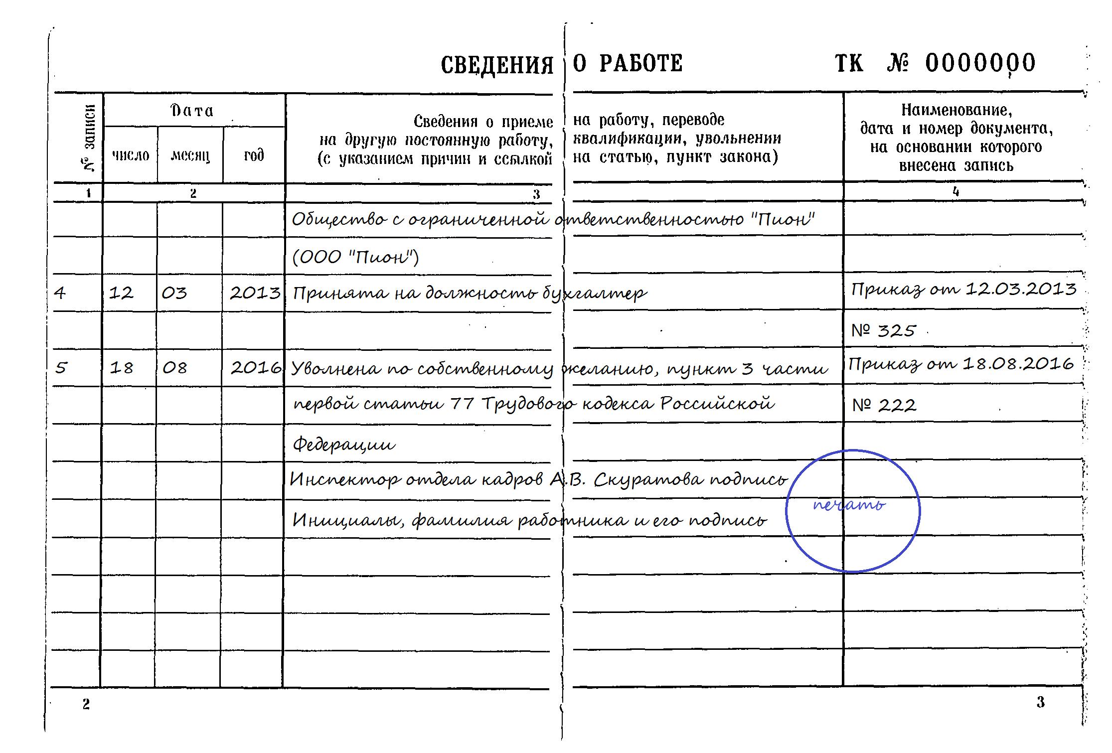 Пример записи об увольнении в трудовой книжке купить трудовой договор Степана Шутова улица