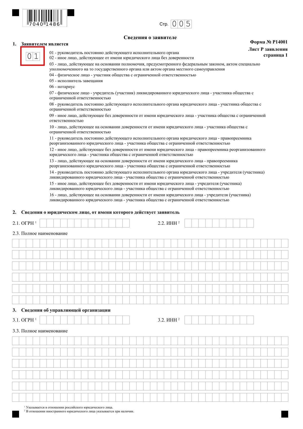паспорт сделки бланк в новой редакции 2013