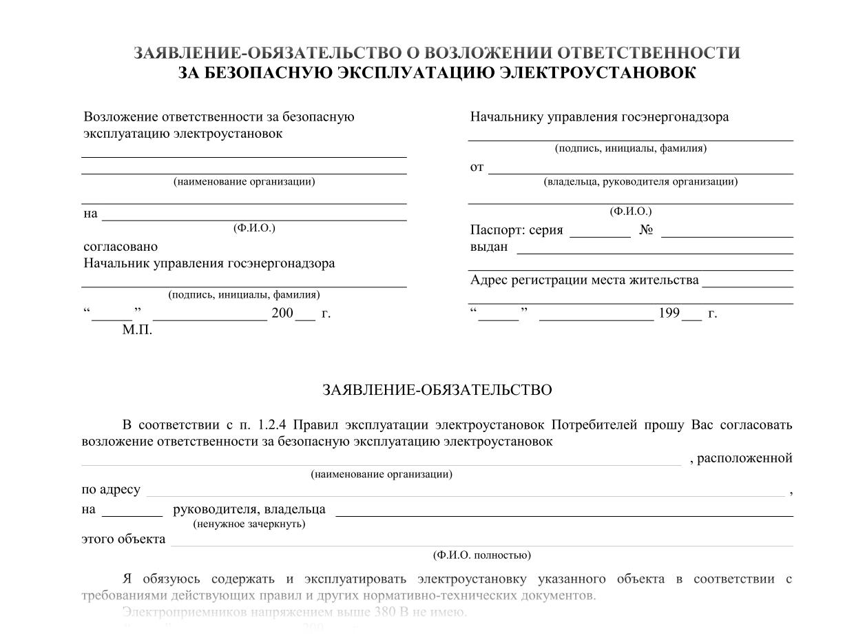 328 приказ электробезопасность наклейки по электробезопасности купить минск
